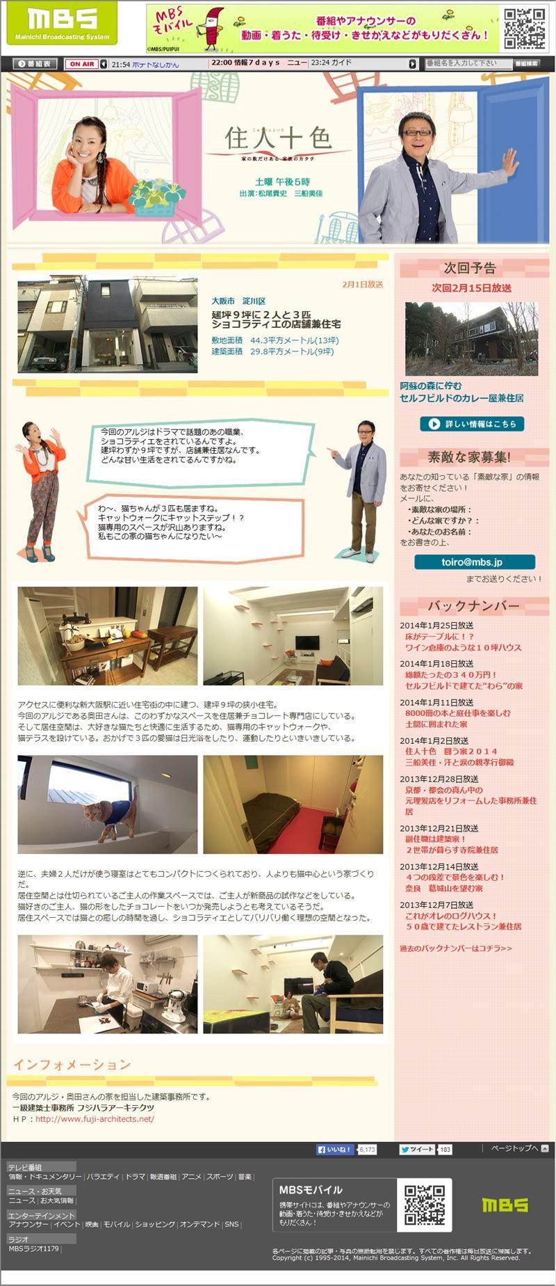 http___www.mbs.jp_toiro_